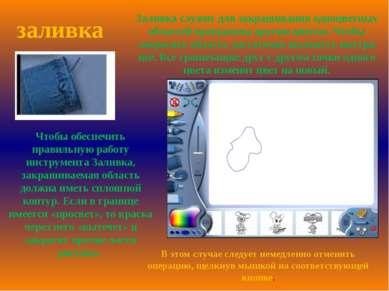 заливка Заливка служит для закрашивания одноцветных областей программы другим...