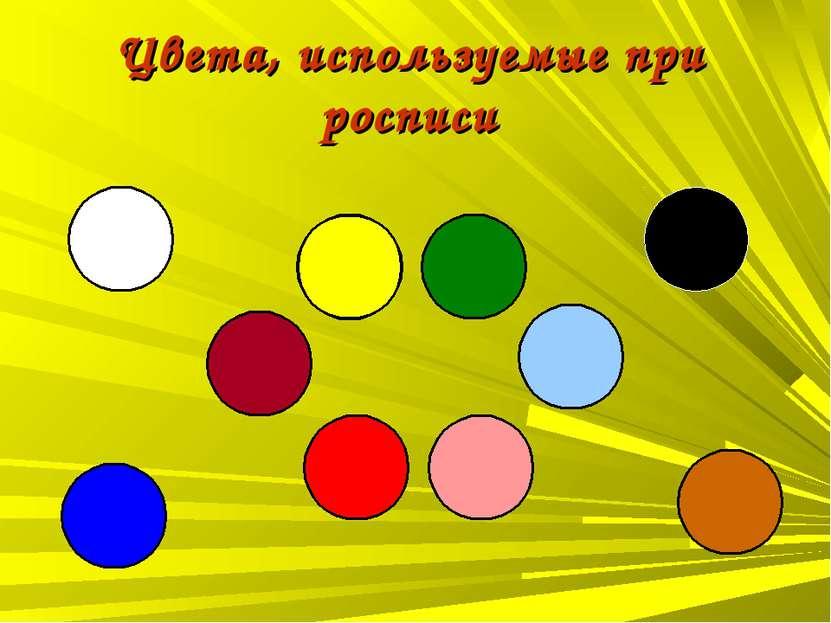 Цвета, используемые при росписи