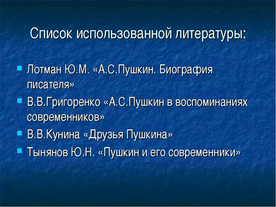 Список использованной литературы: Лотман Ю.М. «А.С.Пушкин. Биография писателя...