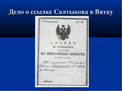 Дело о ссылке Салтыкова в Вятку