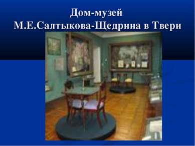 Дом-музей М.Е.Салтыкова-Щедрина в Твери