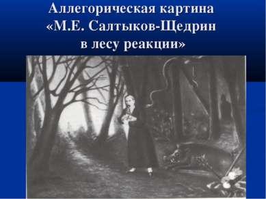 Аллегорическая картина «М.Е. Салтыков-Щедрин в лесу реакции»