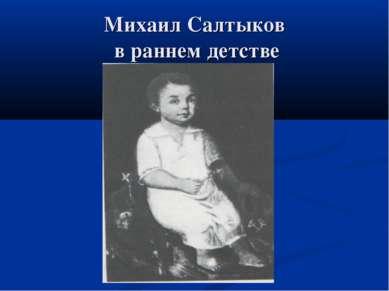 Михаил Салтыков в раннем детстве