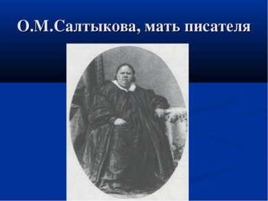 О.М.Салтыкова, мать писателя