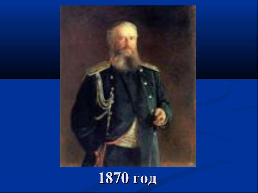 1870 год