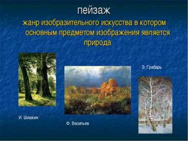 пейзаж жанр изобразительного искусства в котором основным предметом изображен...