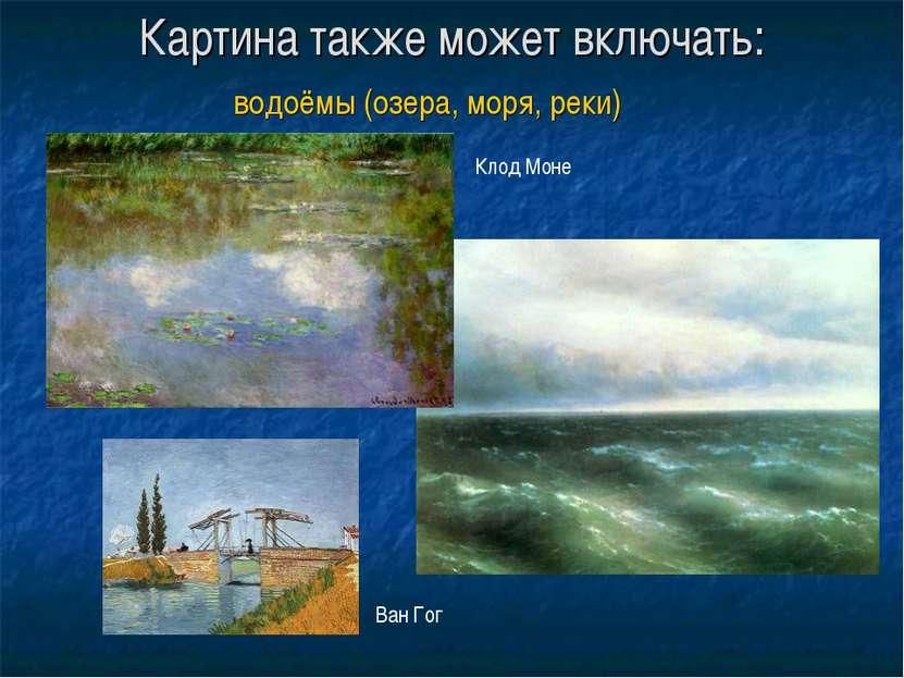 Картина также может включать: водоёмы (озера, моря, реки) Клод Моне Ван Гог