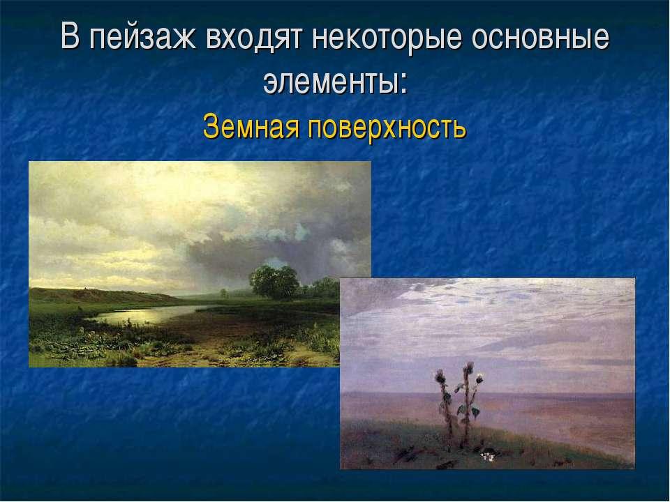 В пейзаж входят некоторые основные элементы: Земная поверхность