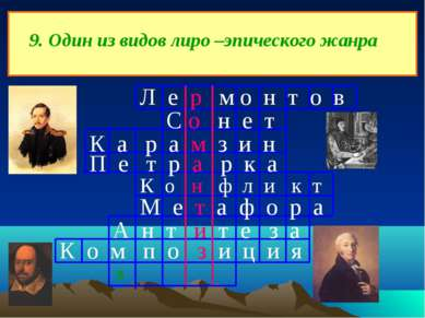 Л е р м о н т о в С о н е т К а р а м з и н П е т р а р к а К о н ф л и к т М...