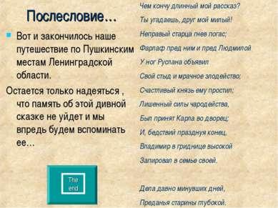 Послесловие… Вот и закончилось наше путешествие по Пушкинским местам Ленингра...