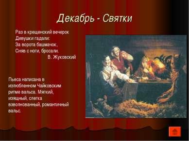 Декабрь - Святки Раз в крещенский вечерок Девушки гадали: За ворота башмачок,...