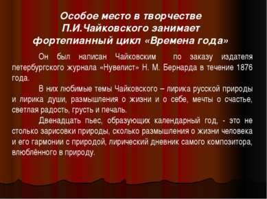 Особое место в творчестве П.И.Чайковского занимает фортепианный цикл «Времена...