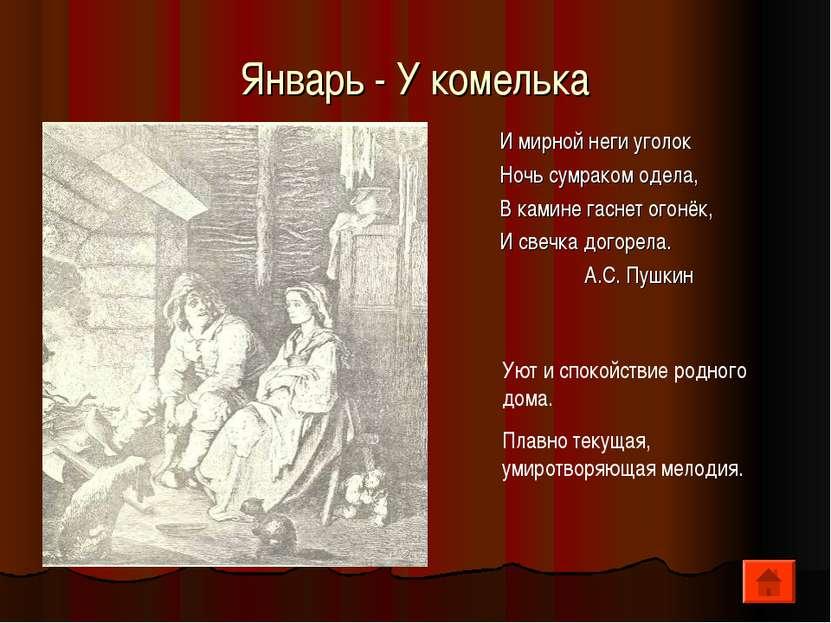 Январь - У комелька И мирной неги уголок Ночь сумраком одела, В камине гаснет...