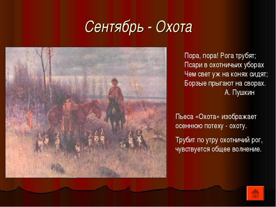 Сентябрь - Охота Пора, пора! Рога трубят; Псари в охотничьих уборах Чем свет ...