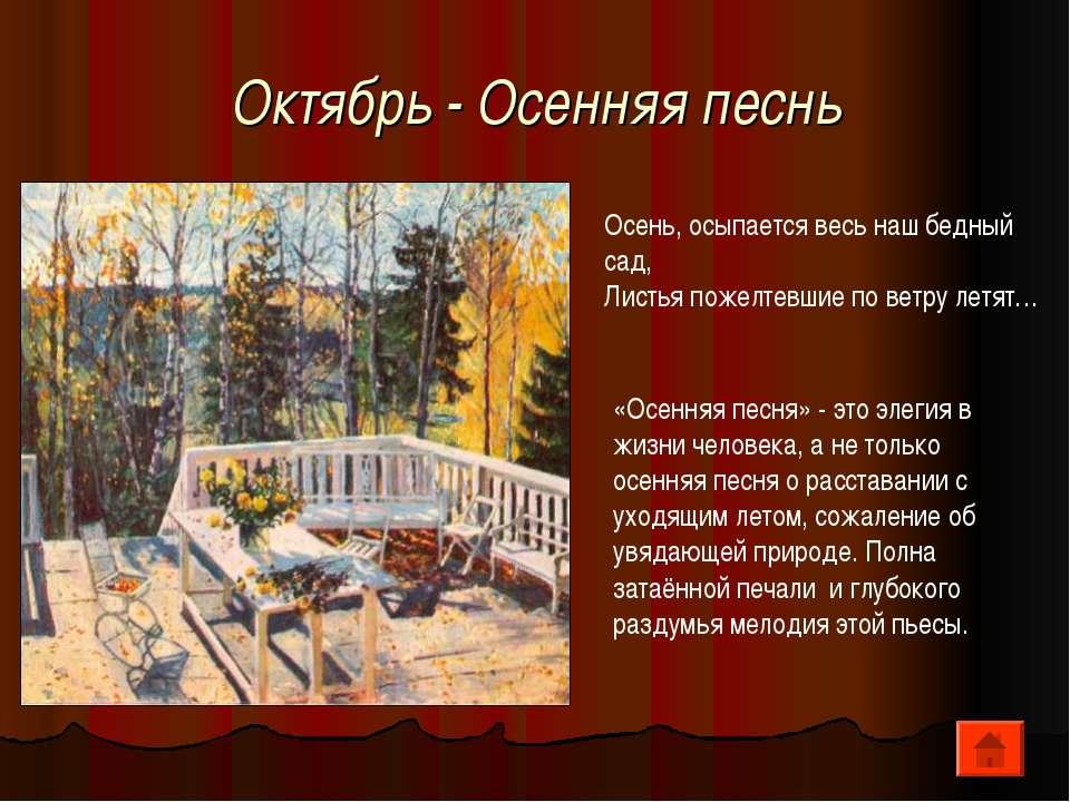 Октябрь - Осенняя песнь Осень, осыпается весь наш бедный сад, Листья пожелтев...