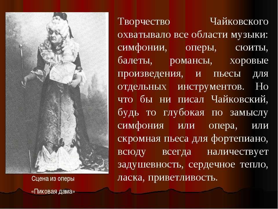 Творчество Чайковского охватывало все области музыки: симфонии, оперы, сюиты,...
