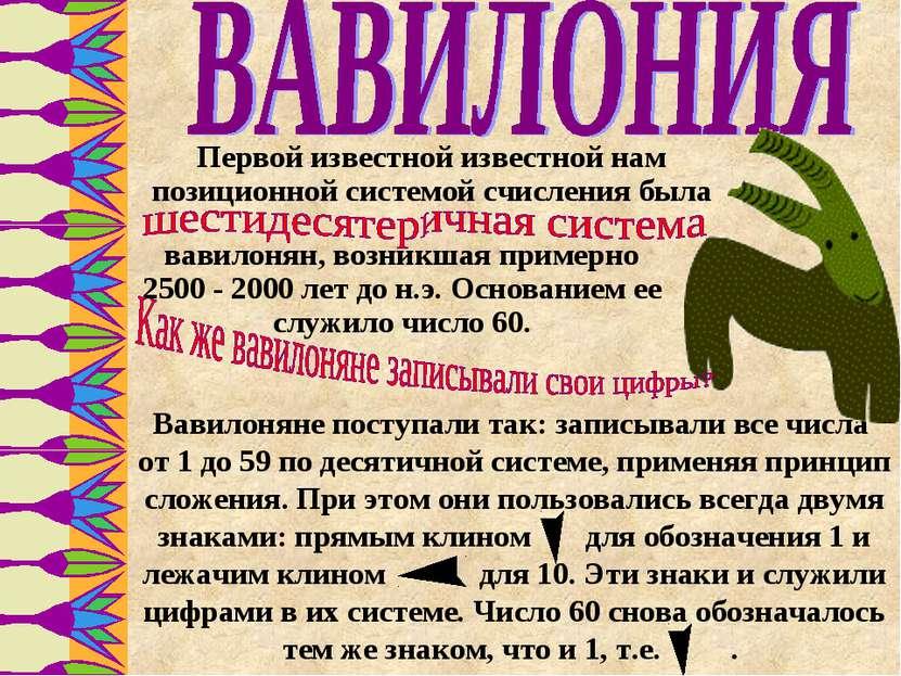 Первой известной известной нам позиционной системой счисления была Вавилоняне...