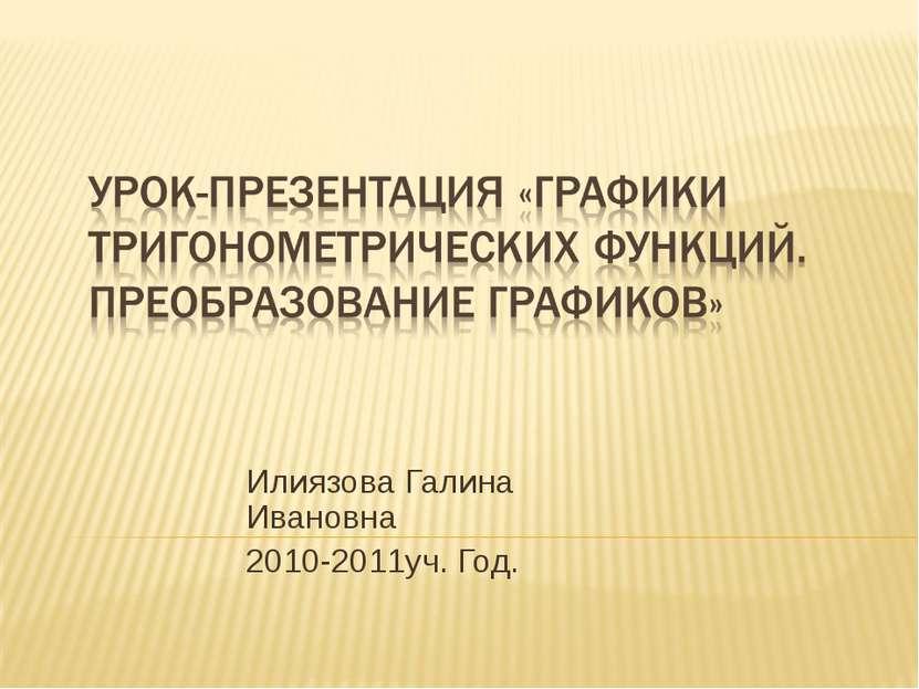 Илиязова Галина Ивановна 2010-2011уч. Год.