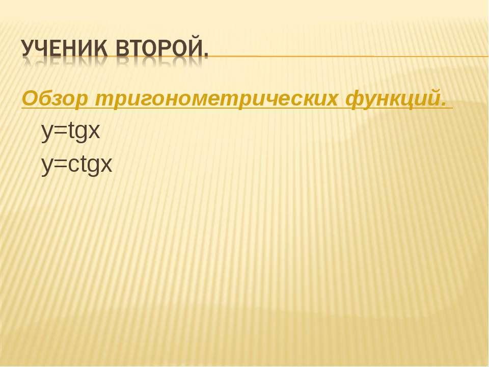 Обзор тригонометрических функций. y=tgx y=ctgx