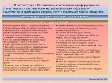 КалининградСтат, 2009 В соответствии с Регламентом по оформлению информационн...