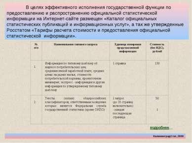 В целях эффективного исполнения государственной функции по предоставлению и р...