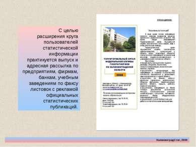 КалининградСтат, 2009 С целью расширения круга пользователей статистической и...