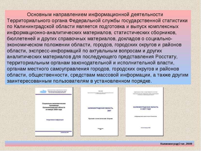 КалининградСтат, 2009 Основным направлением информационной деятельности Терри...