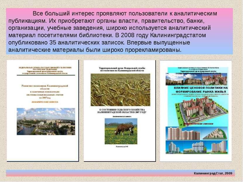 КалининградСтат, 2009 Все больший интерес проявляют пользователи к аналитичес...