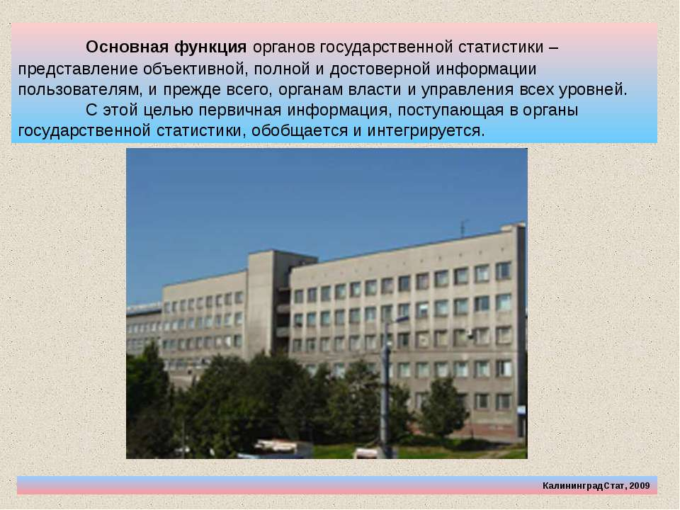 КалининградСтат, 2009 Основная функция органов государственной статистики – п...