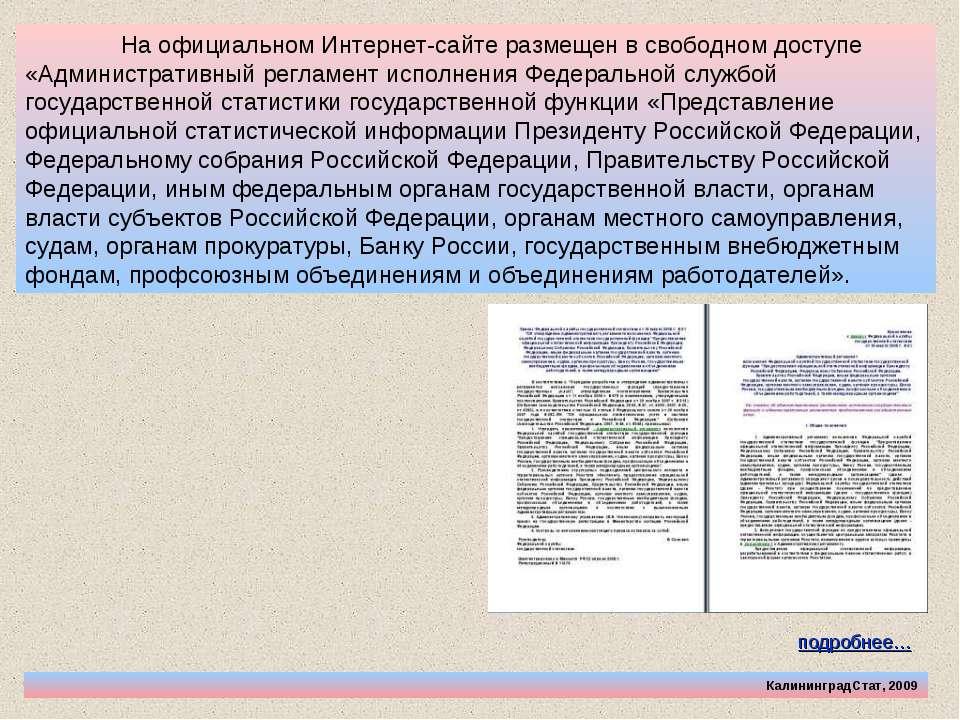 КалининградСтат, 2009 На официальном Интернет-сайте размещен в свободном дост...