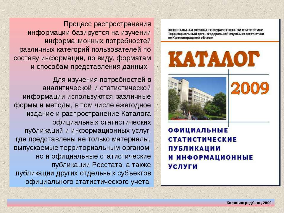 КалининградСтат, 2009 Процесс распространения информации базируется на изучен...