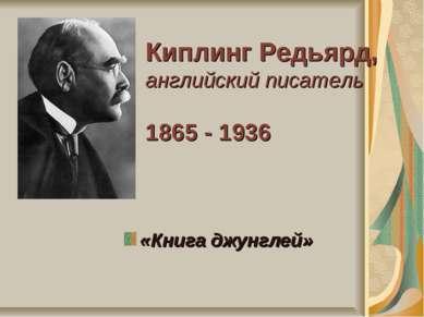 Киплинг Редьярд, английский писатель 1865 - 1936 «Книга джунглей»