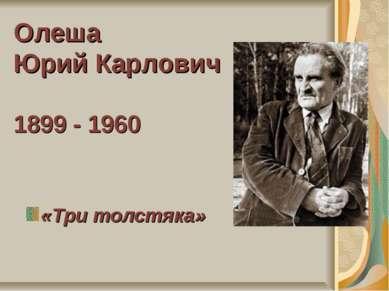 Олеша Юрий Карлович 1899 - 1960 «Три толстяка»