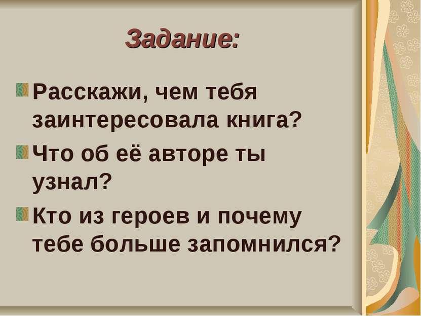 Задание: Расскажи, чем тебя заинтересовала книга? Что об её авторе ты узнал? ...