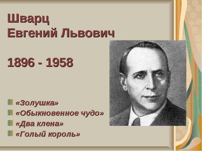Шварц Евгений Львович 1896 - 1958 «Золушка» «Обыкновенное чудо» «Два клена» «...