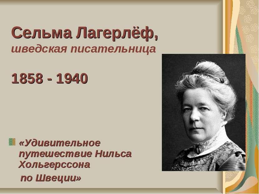 Сельма Лагерлёф, шведская писательница 1858 - 1940 «Удивительное путешествие ...