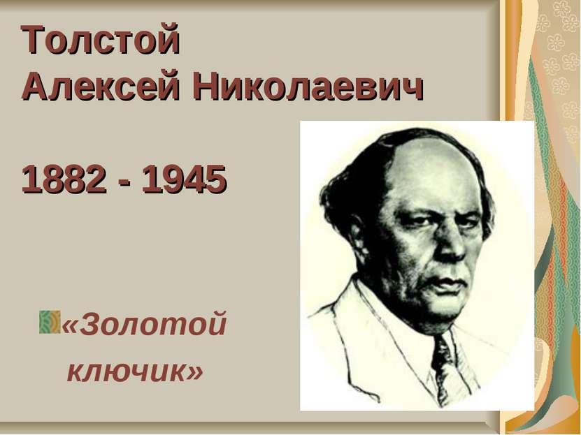 Толстой Алексей Николаевич 1882 - 1945 «Золотой ключик»