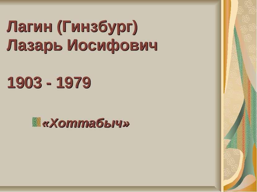 Лагин (Гинзбург) Лазарь Иосифович 1903 - 1979 «Хоттабыч»