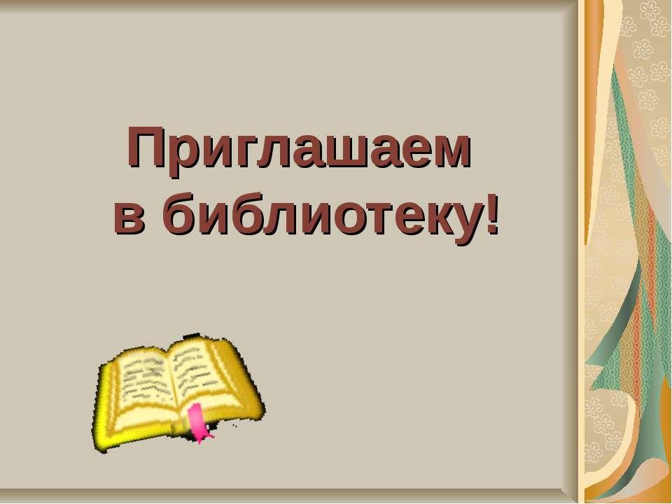 Приглашаем в библиотеку!