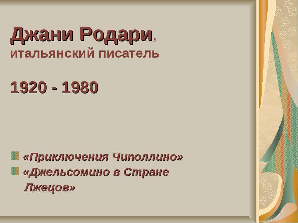 Джани Родари, итальянский писатель 1920 - 1980 «Приключения Чиполлино» «Джель...