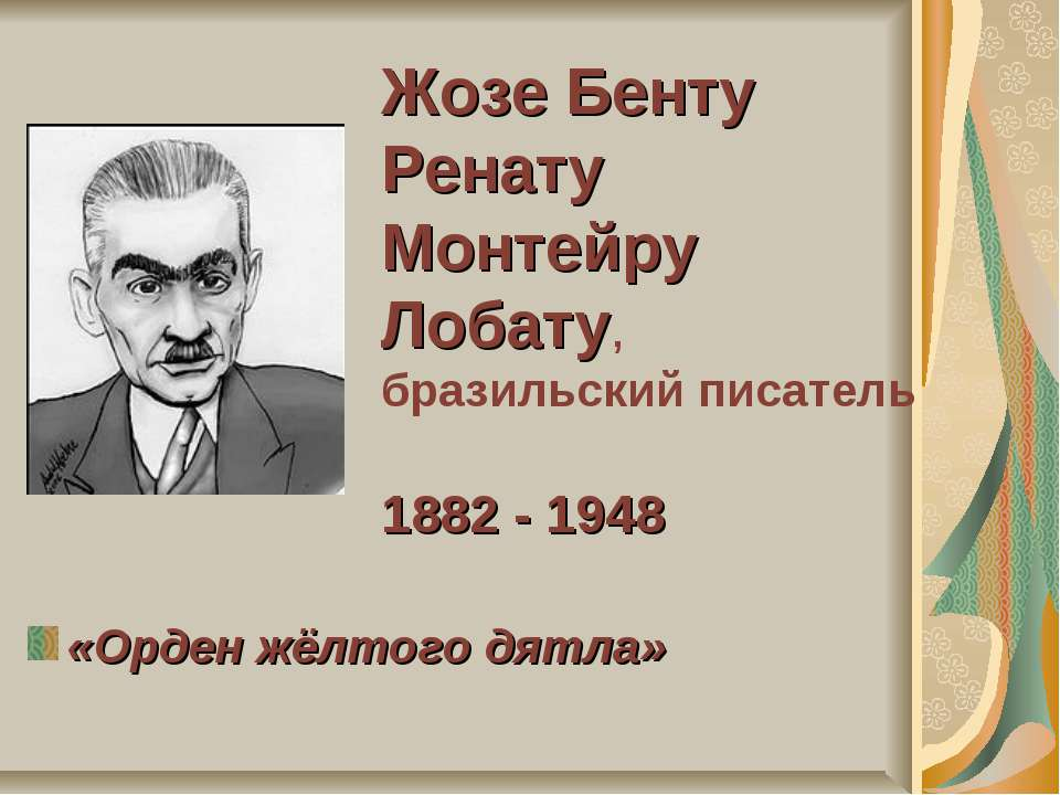 Жозе Бенту Ренату Монтейру Лобату, бразильский писатель 1882 - 1948 «Орден жё...
