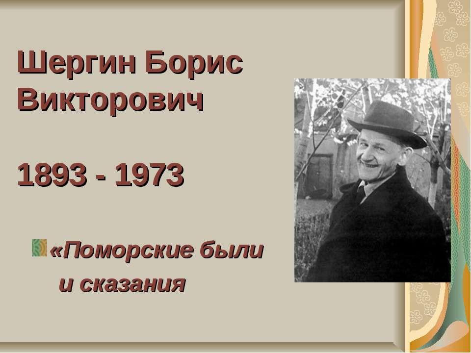 Шергин Борис Викторович 1893 - 1973 «Поморские были и сказания