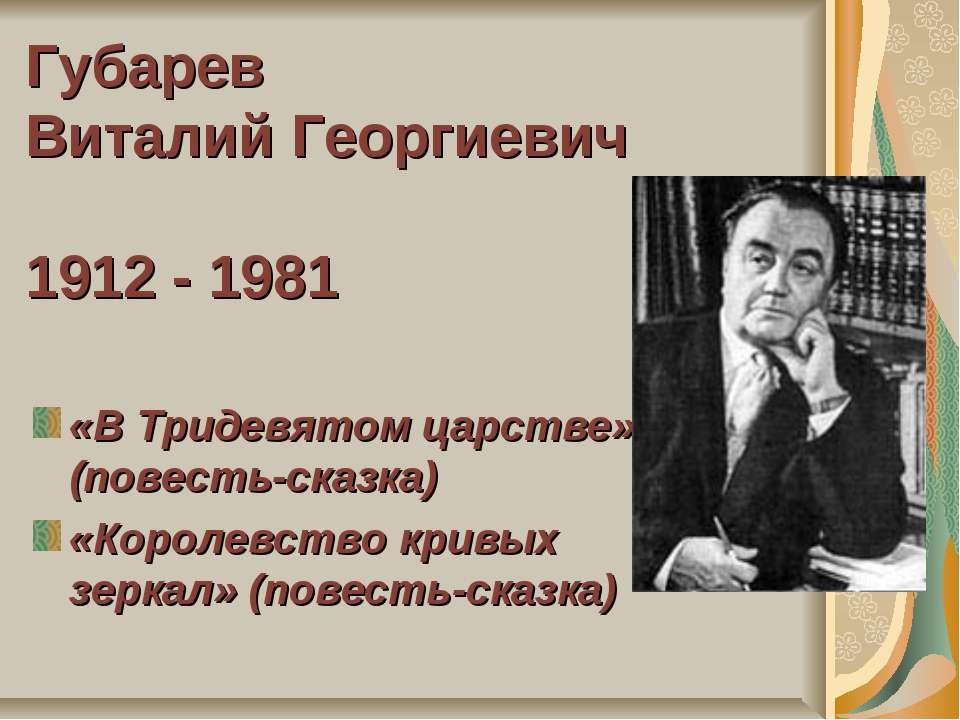Губарев Виталий Георгиевич 1912 - 1981 «В Тридевятом царстве» (повесть-сказка...