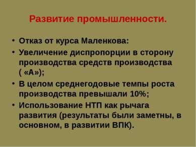 Развитие промышленности. Отказ от курса Маленкова: Увеличение диспропорции в ...
