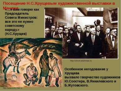 Посещение Н.С.Хрущевым художественной выставки в Манеже http://chron.eduhmao....
