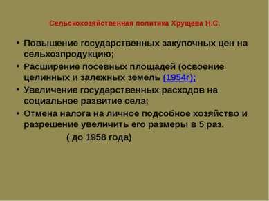 Сельскохозяйственная политика Хрущева Н.С. Повышение государственных закупочн...
