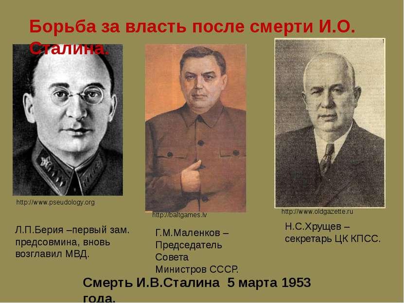 http://www.pseudology.org http://www.oldgazette.ru Борьба за власть после сме...