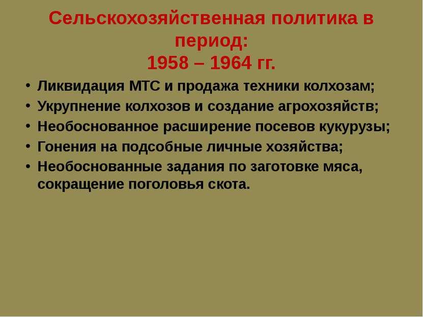 Сельскохозяйственная политика в период: 1958 – 1964 гг. Ликвидация МТС и прод...