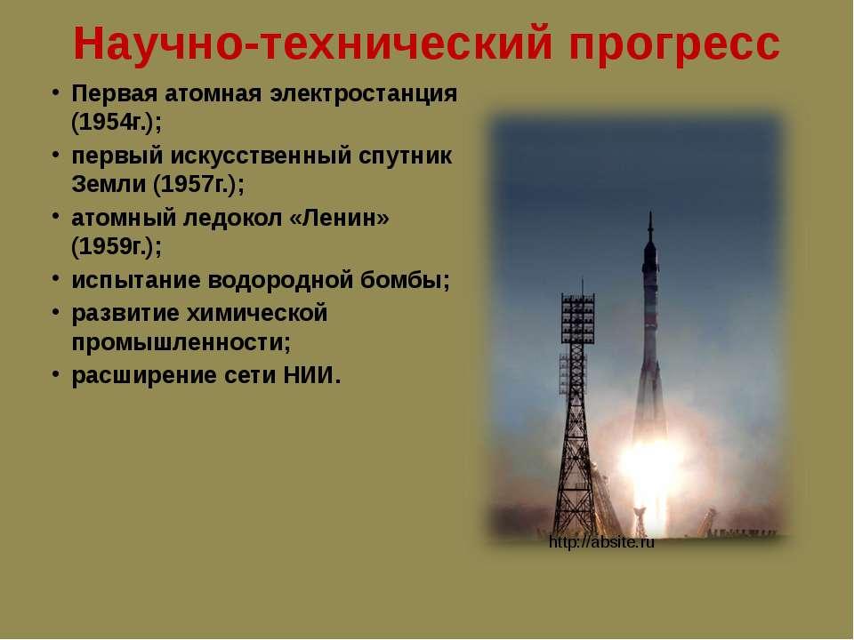 Научно-технический прогресс Первая атомная электростанция (1954г.); первый ис...