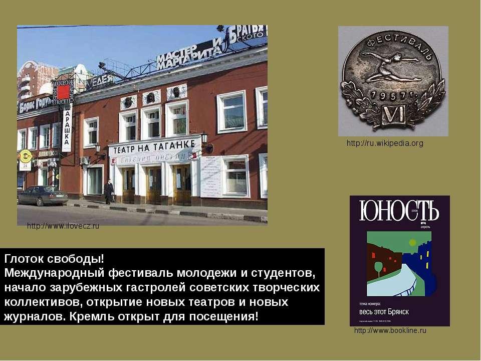 http://www.bookline.ru http://www.ilovecz.ru http://ru.wikipedia.org Глоток с...